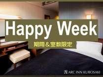 HAPPY WEEKプラン