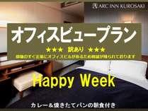 【期間限定】★HappyWeek! オフィスビュールームプラン★日替わりカレーフェア&朝食付き♪