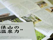JAL機内誌/2013年夏号に俵山温泉が掲載されました★