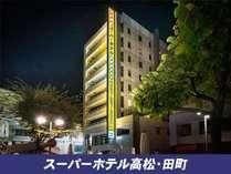 スーパーホテル 高松・田町◆じゃらんnet