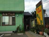 民宿 柳亭 (静岡県)