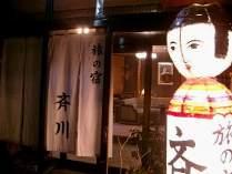 旅の宿 斉川
