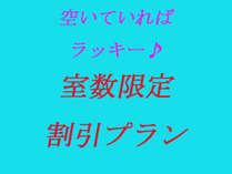 室数限定特典!【特別割引】プラン