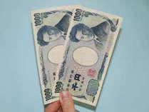 その場で【現金2000円キャッシュバック】プラン♪