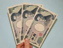 その場で【現金3000円キャッシュバック】プラン♪