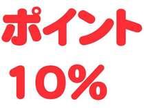【ポイント10%】UPプラン♪【和洋バイキング朝食付き】