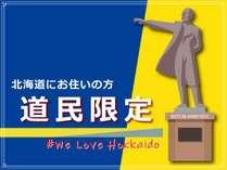【居住地限定】北海道にお住まいの方限定プランです