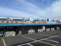 日本海さかな街 セレクトイン敦賀から車で5分
