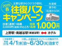 【期間限定平日往復1000円!】 上野駅・南越谷駅発着ホテル直行バス送迎特典付きプラン