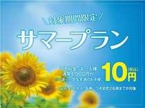 【幼児10円!】早めの夏休みの宿泊でお得なアーリーサマープラン 一泊二食バイキング