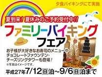 ◆7/12~9/6夏休み期間限定◆1泊2食付ファミリーバイキングプラン