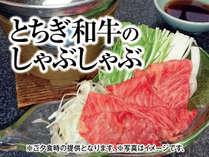別注料理『とちぎ和牛しゃぶしゃぶ付』 バイキングプラン!!
