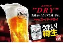 福島工場より直送アサヒスーパードライ樽生