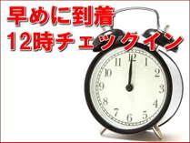 【じゃらん限定】~まったり~12時チェックインプラン