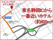 【朝食付き】東名静岡IC3分・3ナンバー車まで駐車無料!ハイルーフ車もOK!