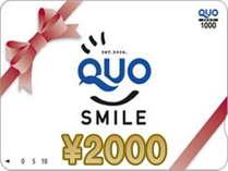 【2.000円Quo付き】ビジネスプラン【東名インター3分・無料駐車場完備】《シンプルに素泊り》