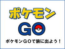 【ポケモンGOで旅に出よう!】東名静岡IC3分・3ナンバー車まで駐車無料♪【朝食付き】