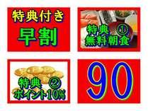 【早割90】人気の朝食が無料 ポイントもup【東名インター3分・無料駐車場完備】《人気の朝食付き》