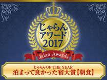 「じゃらんアワード2017 泊まって良かった宿大賞【朝食】」東海地区第1位