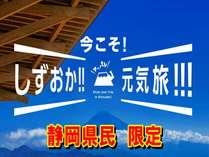 バイ・シズオカ~今こそ!しずおか!!元気旅!!!~ 静岡県民限定プラン