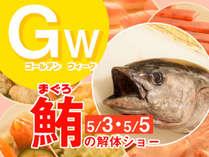 【5/3・5/5】鮪解体ショー開催!