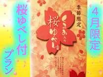 【☆4月限定★】4月は1部屋に桜ゆべし1箱つけちゃいます♪1泊夕朝食バイキングプラン♪