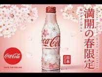【コカ・コーラ桜デザインボトルがお1人様1本付き!】コーラ・コーラを飲んで盛り上げよう!バイキング付