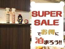 【スーパーSALE】最大30%off!リゾート気分を宮城蔵王で満喫♪1泊朝食付