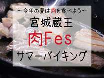 肉Fes!