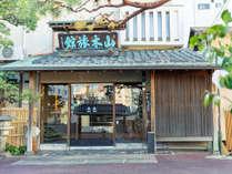 山木旅館 外観(昼)