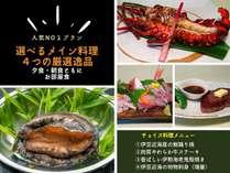 【人気NO1プラン】4つの厳選逸品から選べるメイン料理!鮑、伊勢海老、牛肉、刺盛り。