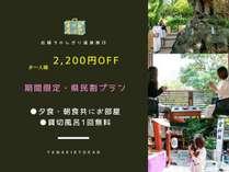 【期間延長】9月30日までは<県民割>でお一人様2,200円引き!近場旅行でリラックスを♪