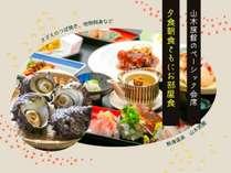 【夕食朝食ともにお部屋食】人気のベーシック会席。サザエのつぼ焼き、地物刺身など新鮮な魚介類など。