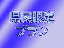 ・埼玉県民限定!特典付きプラン