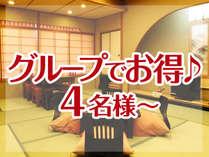 <早割45>【グループdeお得に行こう(2)】4名がお得!「牛」仙台港直送「お造り5種」和会席 本館上確約