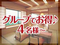 <早割45>【グループdeお得に行こう(1)】「蔵王和豚」仙台港直送「お造り3種」の和会席と「上のお部屋」