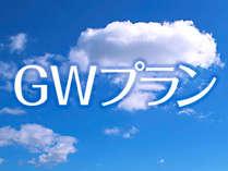【GWスペシャル】1日5室限定 特別プラン ★  残りわずかなGWを楽しもう ♪