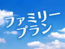 【土曜日限定】 週末はお子様が1泊2食『1,000円』で絶対お得♪