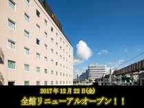 ◆2017年12月22日(金)全館リニューアルOPEN!!