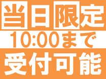 *【当日限定プラン】10時までご予約可能♪(洋朝食)