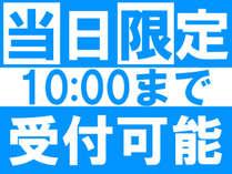 *【当日限定プラン】10時までご予約可能♪(和朝食)