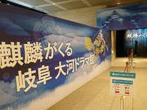◆大河ドラマ館(車で約15分)◆映像や小道具等の展示でドラマの世界を体感!
