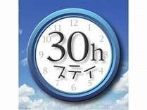 最大30時間滞在可能!ロング×2ステイプラン