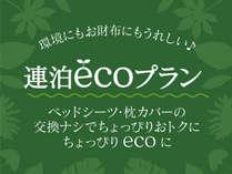【連泊Eco Friendly】連泊限定・お客様のご協力で環境に優しいプラン◆朝食付き~ リネン交換・清掃不要~