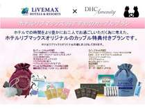 【カップル限定】DHCコラボメンズ・レディースSET付きプラン