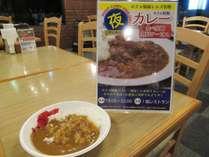 【福島ヒルズ名物】大好評!無料の夕食♪手作りカレー(平日限定19:00~22:00まで)※無くなり次第終了です。
