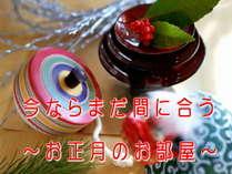 年末年始は温泉旅館でゆったり♪お正月特別メニュー☆/夕食:部屋食