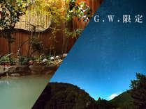 ■GW限定■新緑の季節を愉しむ、GW限定のおもてなしを