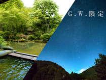 ■GW限定■人気の露天風呂つき客室に泊まる、新緑の季節のプラン♪
