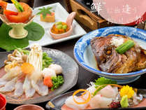【スタンダード -月仙-】あまみの詰まった新鮮な鯛づくしを召し上がれ♪